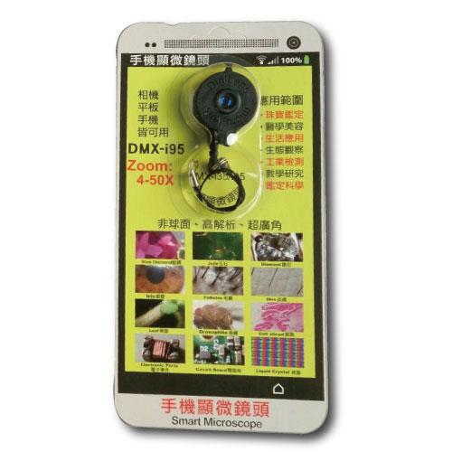 (買一送一)顯微鏡頭 DMX-i95 適用手機/平板/相機 4-50倍