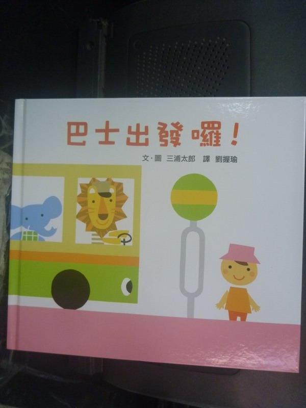 【書寶二手書T9/少年童書_JMN】巴士出發囉 !_三浦太郎, 劉握瑜