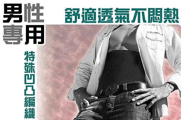 BO雜貨【SK400】男性專用束腹帶/束腰帶 特殊凹凸材質編織設計 彈力加壓腰帶 啤酒肚