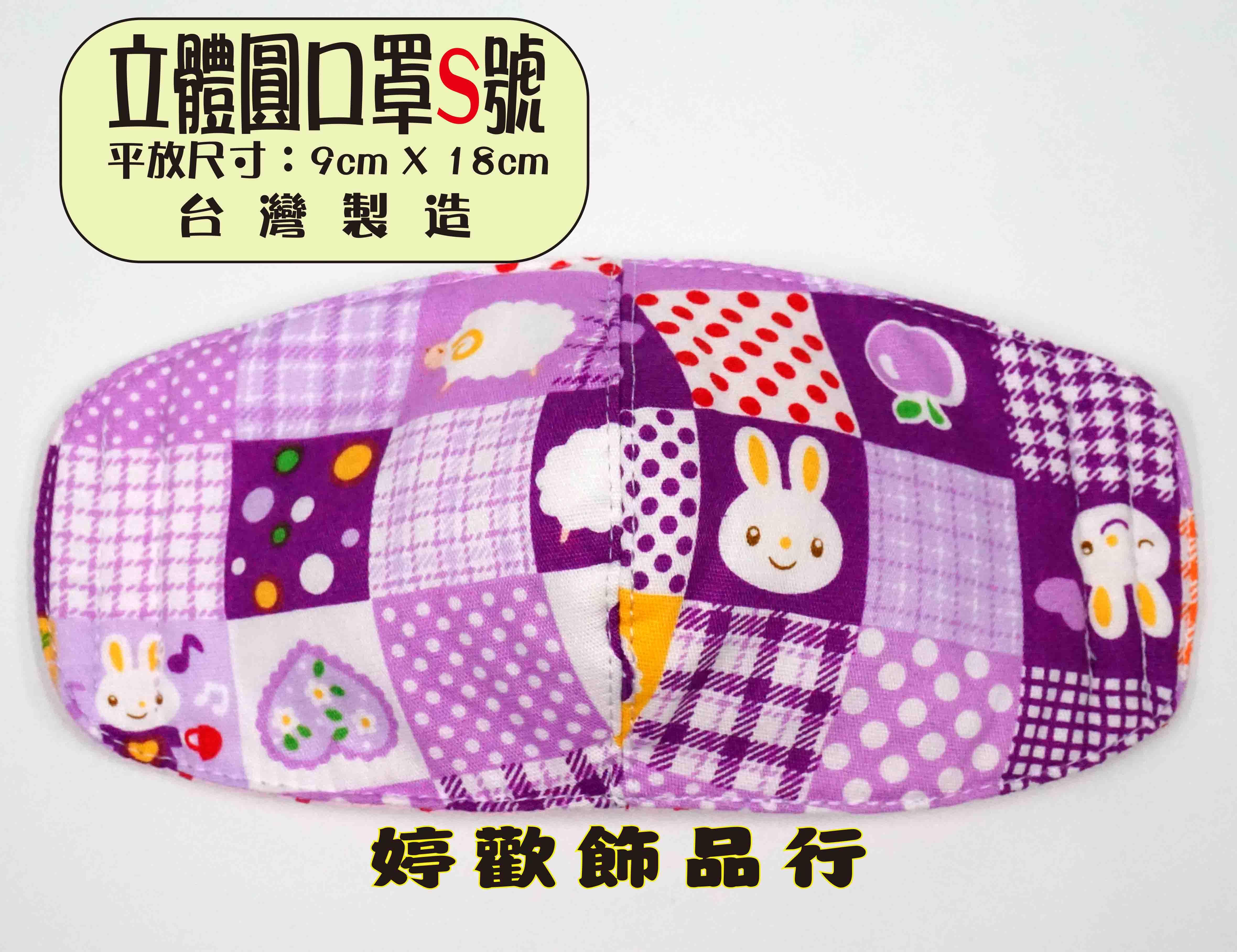 幼童專用/純棉花布立體圓口罩/兒童口罩/拼布兔兔