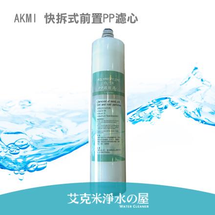 【艾克米】AKMI 快拆式前置PP濾心(1入)~可過濾泥沙、鐵銹、膠狀物等雜質,可搭配各式淨水器!