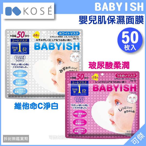 可傑  KOSE  BABYISH  嬰兒肌保濕面膜   50枚入    維他命C淨白 / 玻尿酸柔潤   兩款