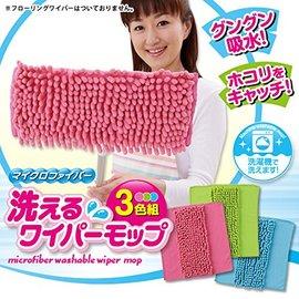 日本 AIMEDIA 超細纖維拖把布3色組