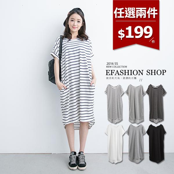 洋裝-素面/條紋反折袖後抓皺開叉長洋裝-eFashion 預【D10100830】
