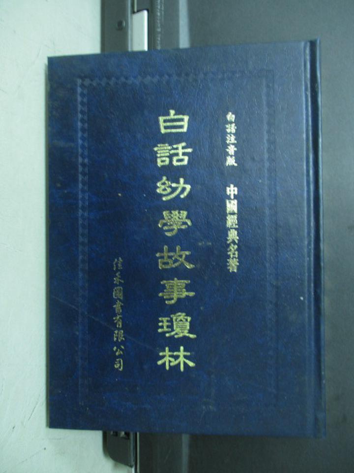 【書寶二手書T5/文學_NOK】白話幼學故事瓊林
