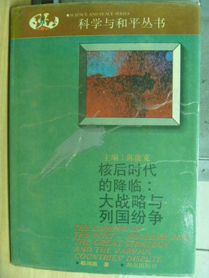 【書寶二手書T9/歷史_MDJ】科學與和平叢書_核後時代的降臨:大戰略與列國紛爭_簡體