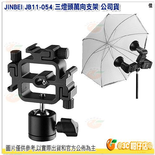 金貝 JINBEI JB11-054 三燈頭萬向支架 公司貨 M11-054 閃燈 離機閃 固定座 外拍 適 三閃燈+控光傘