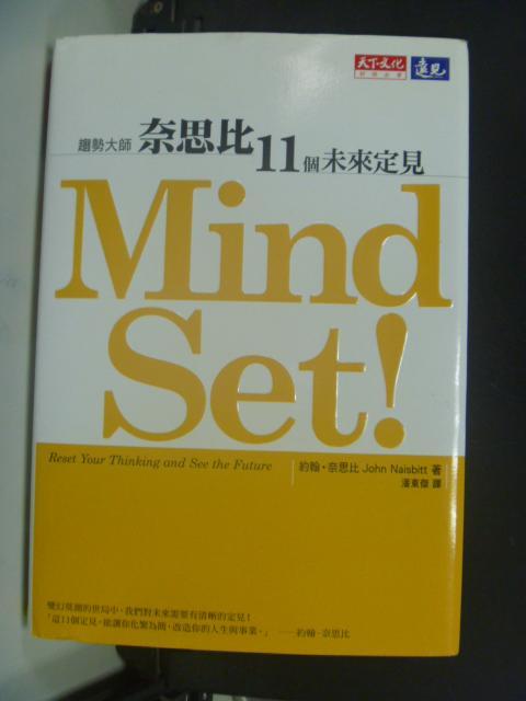 【書寶二手書T5/財經企管_NLK】Mind Set!奈思比11個未來定見_約翰.奈思比
