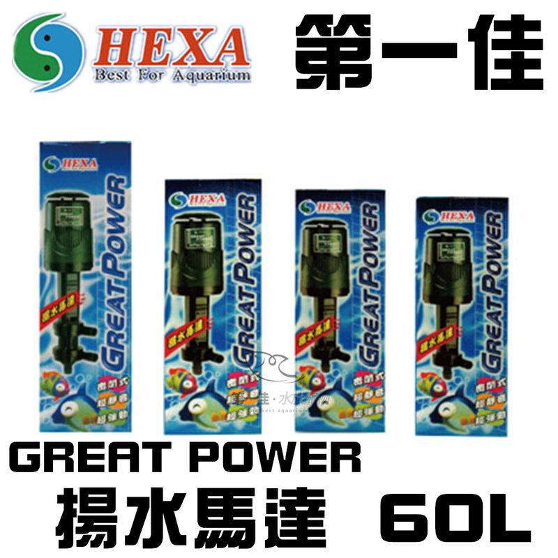 [第一佳 水族寵物] 台灣海薩 HEXA GREATPOWER 揚水馬達 60L 藍色 免運
