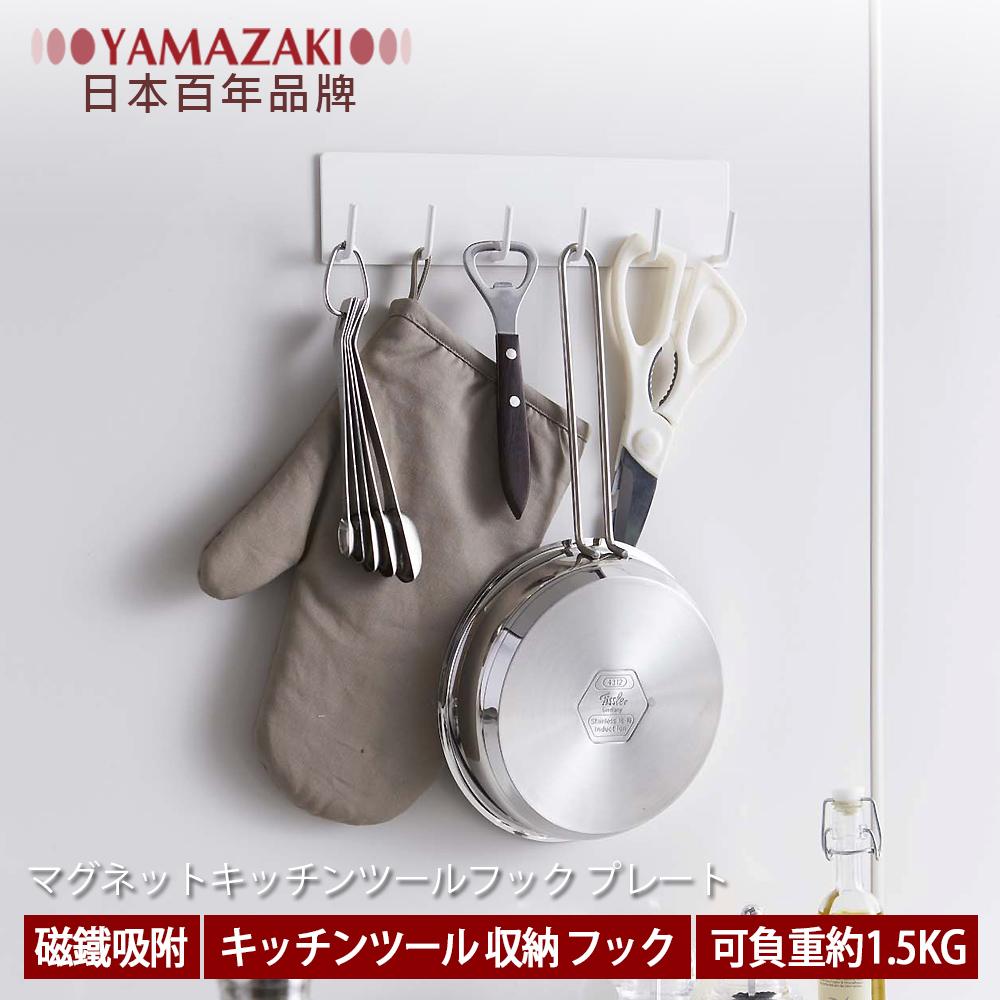 【YAMAZAKI】Plate磁吸式廚具小物掛勾★置物架/多功能收納/廚具收納/掛鉤