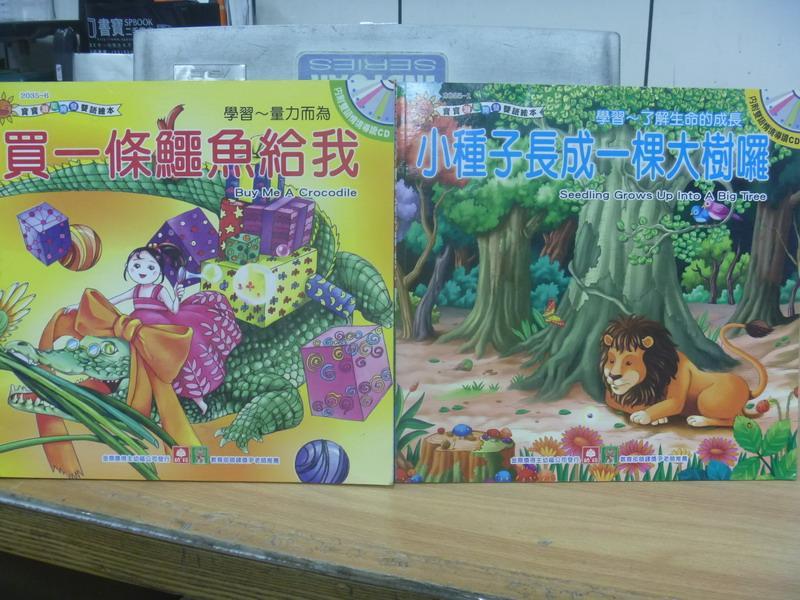 【書寶二手書T8/少年童書_PAX】買一條鱷魚給我_小種子長成一棵大樹囉_2本合售