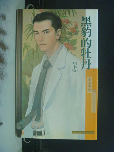 【書寶二手書T3/言情小說_KME】黑豹的牡丹 下_典心