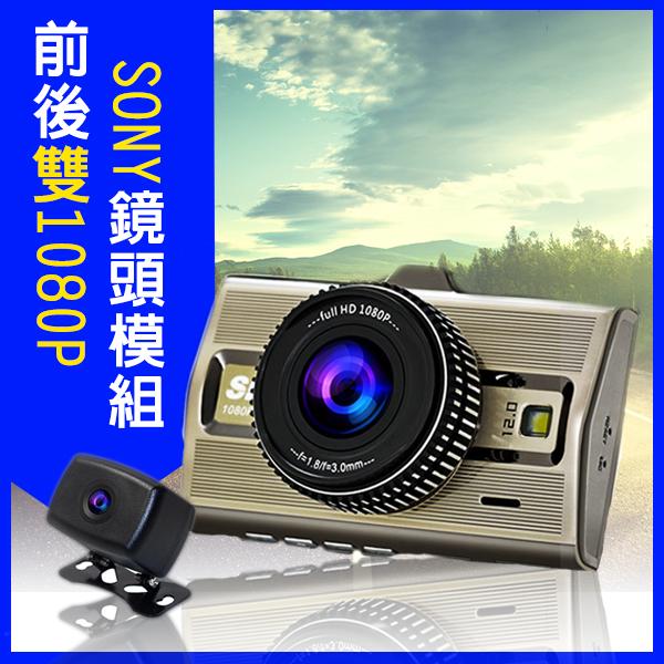 《超犀利影像》前後雙SONY鏡頭 雙鏡頭行車紀錄器 贈吊掛黏貼支架 聯詠96663 超越96650 96655 SONY鏡頭行車記錄器 後視鏡行車紀錄器