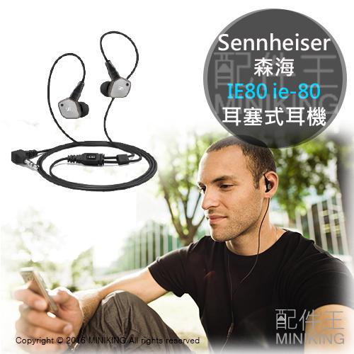 【配件王】日本代購 Sennheiser 森海塞爾 IE80 ie-80 耳塞式耳機 耳塞 耳道 另 JVC HA-FX750
