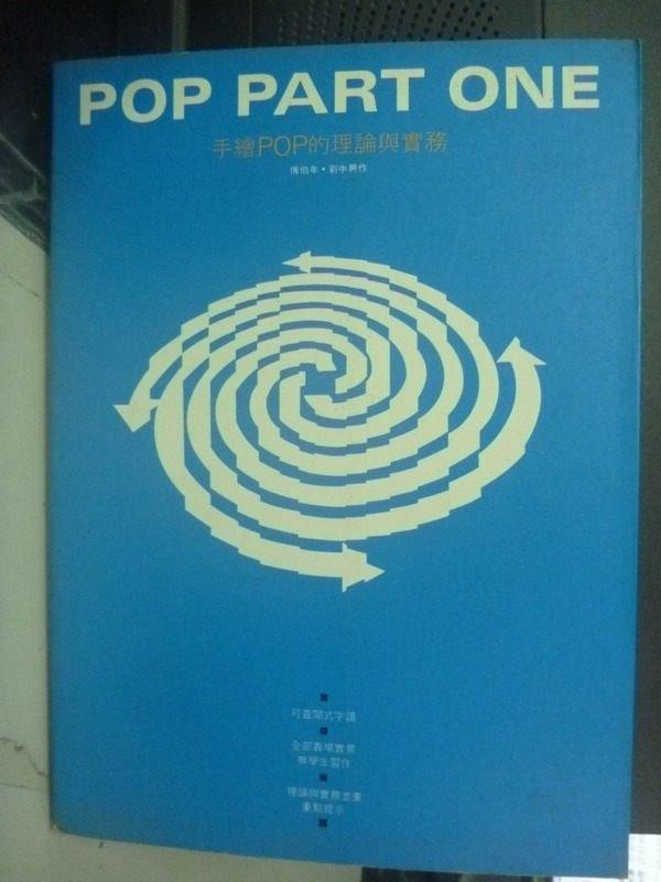 【書寶二手書T8/廣告_ZHG】手繪POP的理論與實務_傅伯年,劉中興