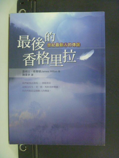 【書寶二手書T9/翻譯小說_NHK】最後的香格里拉:世紀最動人的傳說_詹姆士.希