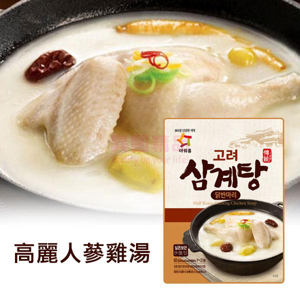 韓國 高麗人蔘雞湯 蔘雞速食湯 料理包 蔘雞湯 人蔘雞 半隻/常溫 600g【特價】§異國精品§