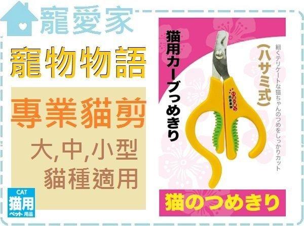 ☆寵愛家☆寵物物語-貓用指甲剪 大小適中,適用各種貓型