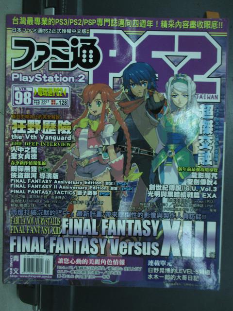 【書寶二手書T1/電玩攻略_QNZ】Famitsu ps2_vol.98_狂野歷險等