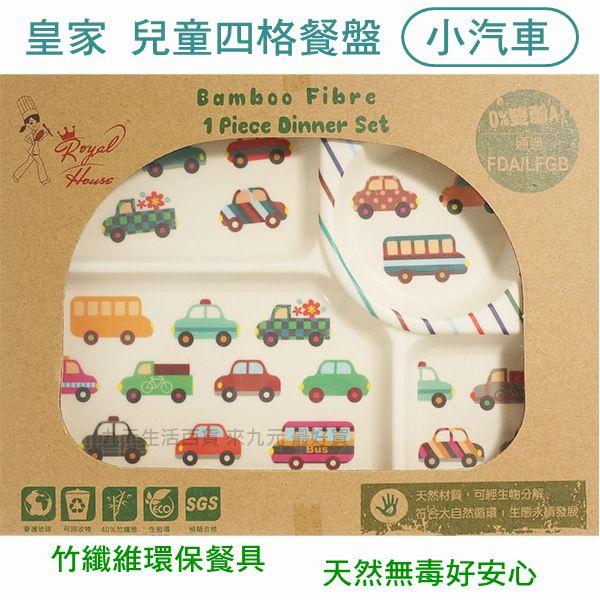 【九元生活百貨】皇家 兒童四格餐盤/小汽車 竹纖維餐具 環保餐具