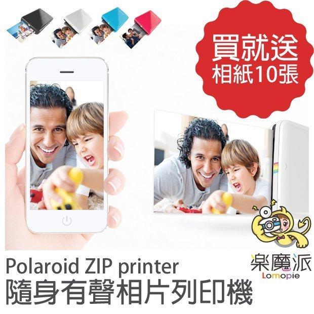 『樂魔派』Polaroid ZIP 寶麗來 留言 相片列印機 口袋隨身印 送10張相紙 ZINK 免運 另售SP-1 PRINGO  polaroidset