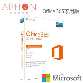 【Aphon生活美學館】Microsoft 微軟 Office365家用版盒裝無光碟1年訂閱-送5200行動電源額定容量2600mAh)