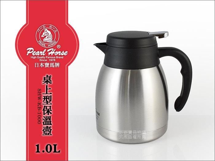 快樂屋♪ 寶馬牌 真空保溫水瓶 SHW-KB-1000 1000cc 1.0L 304不鏽鋼 熱水壺/咖啡壺