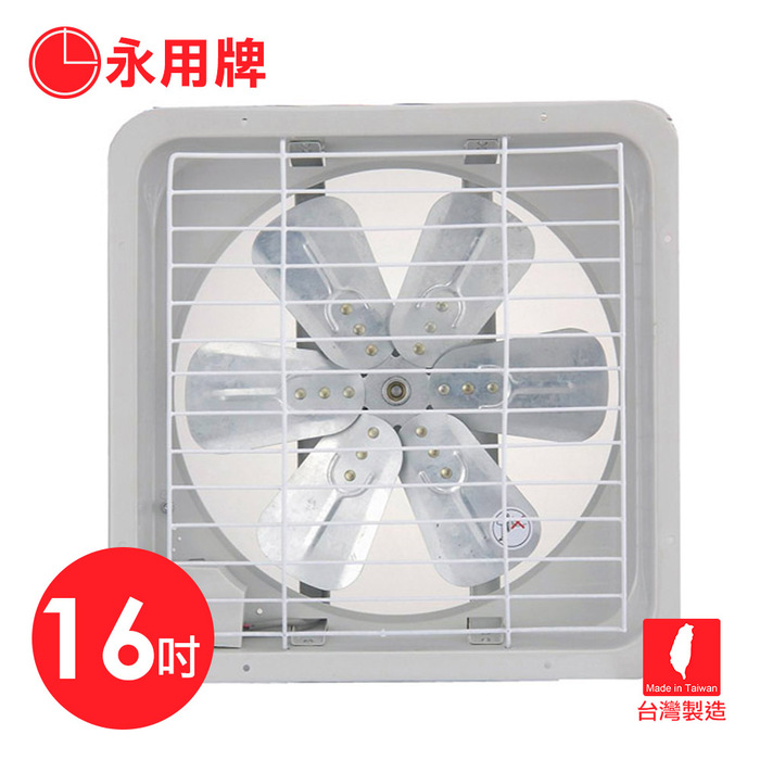 【永用】MIT台灣製造16吋(鋁葉)吸排兩用風扇(FC-316A)