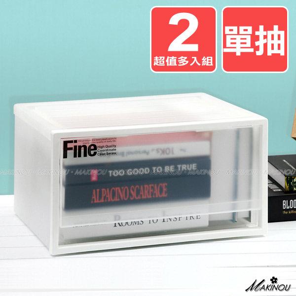 超值2入『日本MAKINOU單格抽屜20L衣物整理箱兩入組』收納盒 置物盒 塑膠盒 置物箱 牧野丁丁