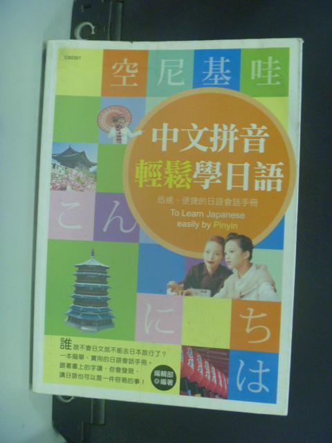 【書寶二手書T5/語言學習_HLR】中文拼音輕鬆學日語_中經社編輯部