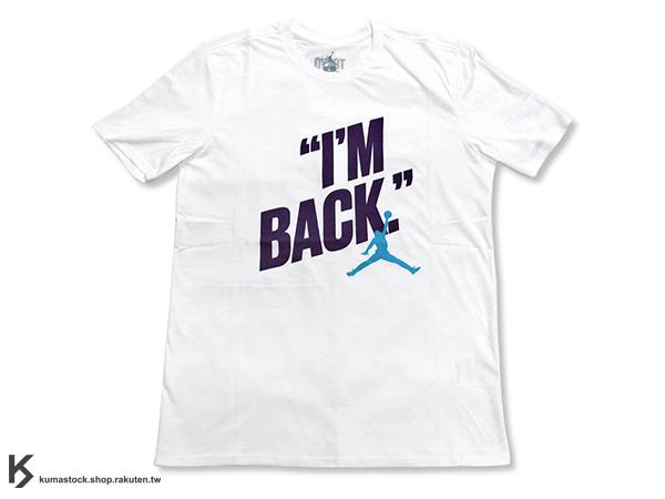 日本限定 現貨 30 周年紀念 2015 Michael Jordan 來日紀念 NIKE JORDAN TOKYO I'M BACK JUMAPAN TEE 白底 東京 飛人 白紫水藍 黃蜂 短T TEE T-SHIRT AIR AJ (839888-100) !