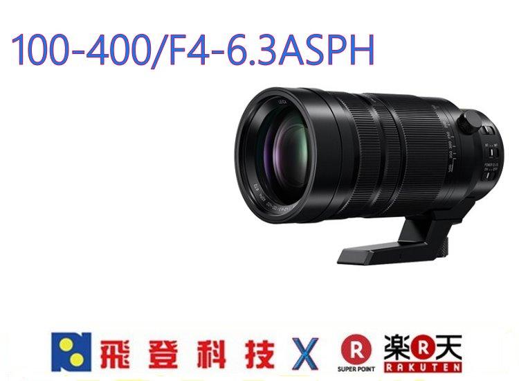 Panasonic Leica DG 100-400mm F4.0-6.3 ASPH 鏡頭