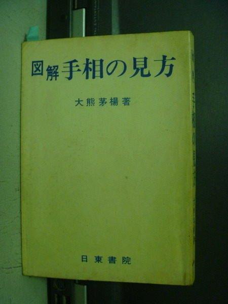 【書寶二手書T8/命理_OEW】圖解手相見方_大雄茅楊_日文