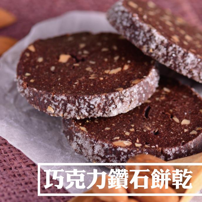 【食感旅程Palatability】巧克力鑽石餅乾