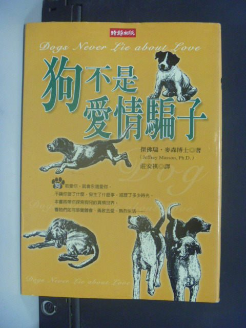 【書寶二手書T9/寵物_JNV】狗不是愛情騙子_莊安琪, 傑佛瑞.麥