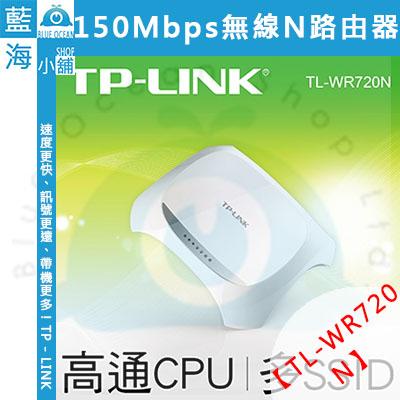 TP-LINK TL-WR720N 150Mbps無線N路由器