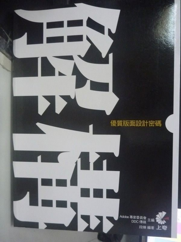 【書寶二手書T7/大學藝術傳播_YCV】解構!優質版面設計密碼_Adobe專家_附光碟