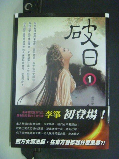 【書寶二手書T2/一般小說_GIO】破日 卷1_李箏