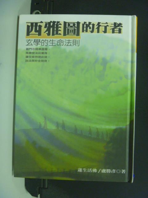 【書寶二手書T3/宗教_OJV】西雅圖的行者-玄學的生命法則_盧勝彥