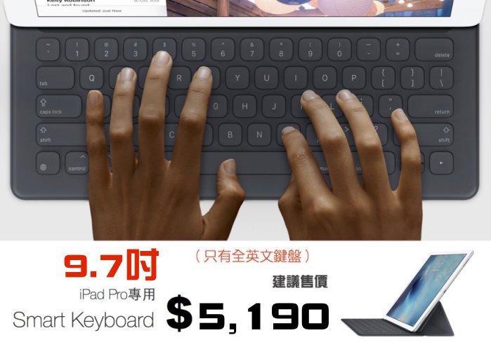 Apple iPad Pro 9.7吋 Smart Keyboard 外接皮套式鍵盤(iPad Pro 專用)全英文鍵盤