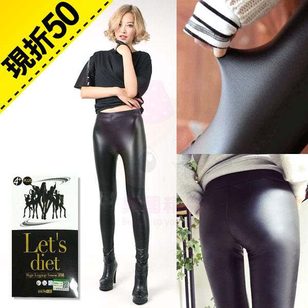 韓國 Lets diet 4+魔力彈力顯瘦皮褲/內搭褲 一入 亮面/霧面【特價】§異國精品§