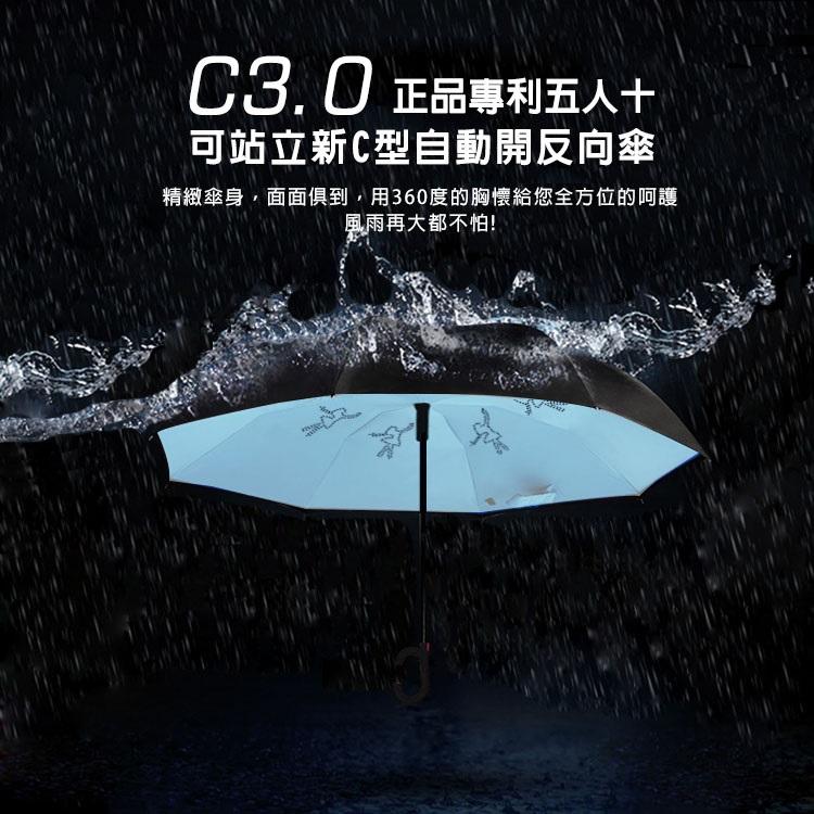 (8入)團購優惠!!!正品專利(五人十)C3.0 可站立新C型自動開反向傘