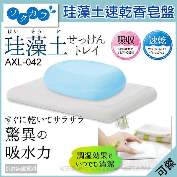 可傑 日本  AXL-042  珪藻土肥皂盤  肥皂台  肥皂墊  珪藻土 快速吸濕 防菌  綠色