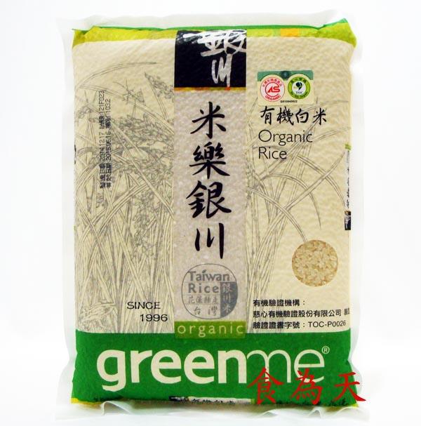 米樂銀川有機白米2公斤