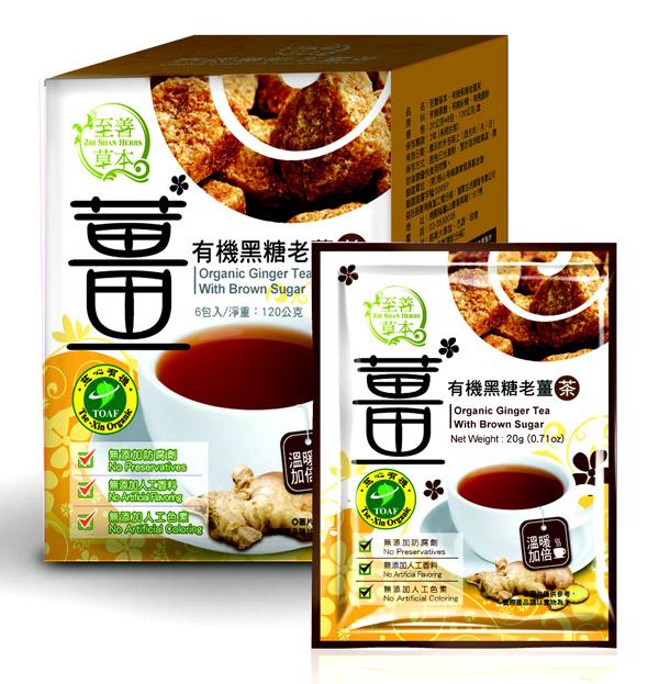 有機黑糖老薑茶120g