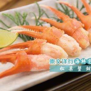 (↘$299免運)【海鮮主義】北海道松葉蟹鉗 10支