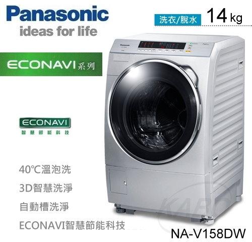 【佳麗寶】-(Panasonic國際牌)變頻滾筒洗衣機-14kg【NA-V158DW】