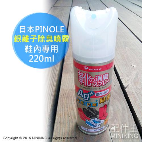 【配件王】現貨 日本PINOLE 鞋內專用銀離子除臭噴霧 220ml 去味 除臭劑 抑制鞋臭 消除異味