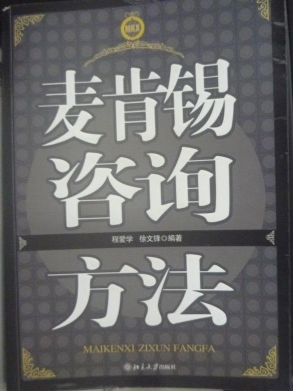 【書寶二手書T7/行銷_QFV】麥肯錫咨詢方法_程愛學_簡體書