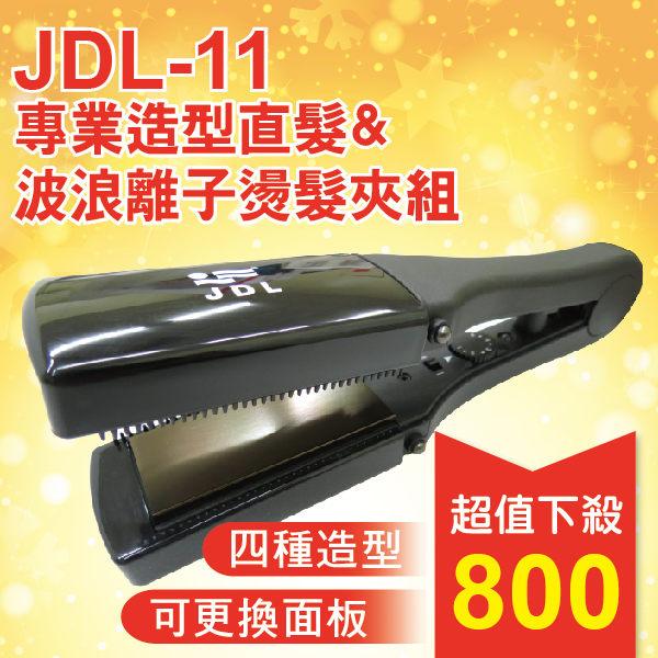 JDL專業造型直髮&波浪離子燙髮夾組 JDL-11